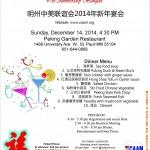 2014-12-14 Banquet Flyer